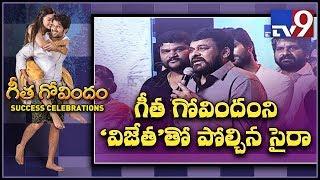 Megastar Chiranjeevi full speech at Geetha Govindam Success Celebrations - TV9
