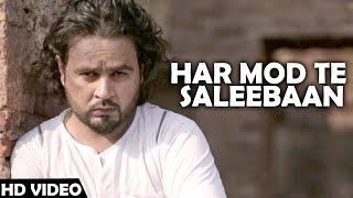 Har Mod Te Saleebaan -Aamaan Sidhu – Jugni Hath Kise Na Auni