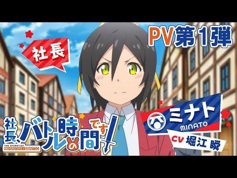 TVアニメ「社長、バトルの時間です!」PV第1弾