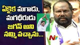 TDP MP Pandula Ravindrababu Joins YSRCP; Speaks To Media..