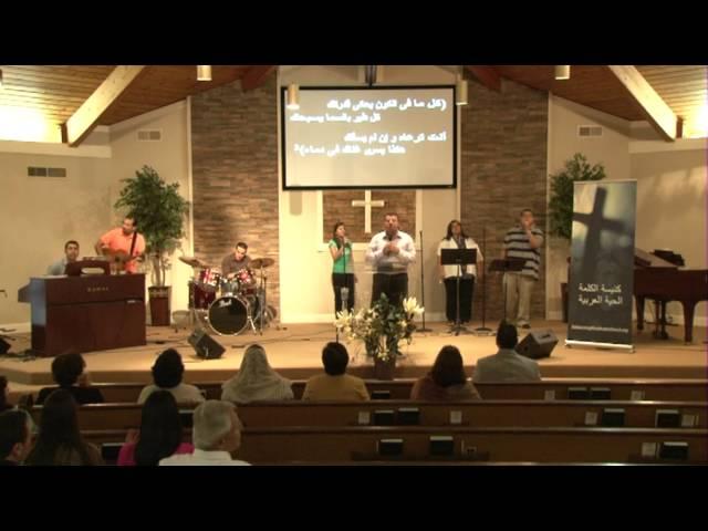 ايها القدوس يارب الحياة Living Word Arabic Church, Dallas