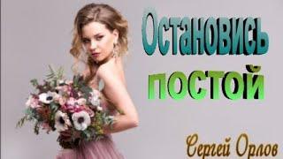 """""""Остановись постой 2020""""- Красивая песня о любви!!!"""
