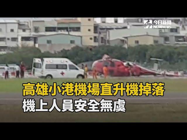 影/高雄小港機場直升機掉落 機上人員安全無虞
