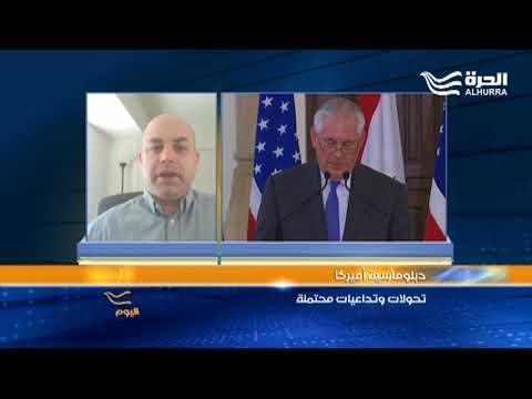 دبلوماسية أميركا...تحولات وتداعيات محتملة