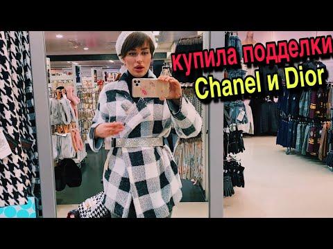 Дешёвый шопинг в Англии | купила подделку Шанель и Диор | покупки одежды