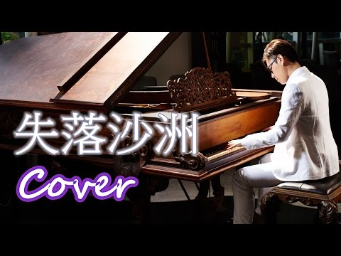 失落沙洲 (徐佳瑩)鋼琴 Jason Piano