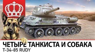 Рыжий король истории | Четыре танкиста и собака