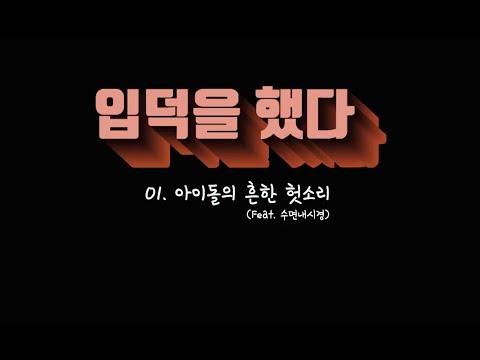 [아이콘/iKON] 아이돌의 흔한 헛소리 (feat 수면내시경)