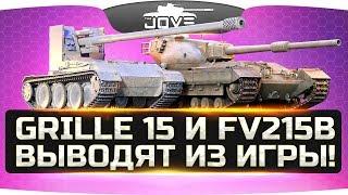 СРОЧНЫЕ НОВОСТИ! ● Grille 15 и FV215b выводят из игры!