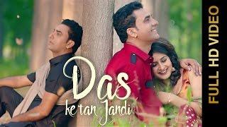 Das Ke Tan Jandi – Harjit Sidhu Punjabi Video Download New Video HD