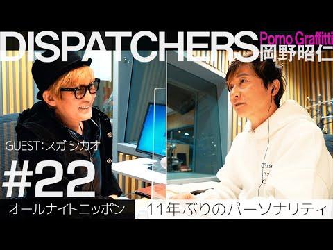 DISPATCHERS -岡野昭仁@オールナイトニッポン 11年ぶりのパーソナリティ- / Akihito Okano Hosts