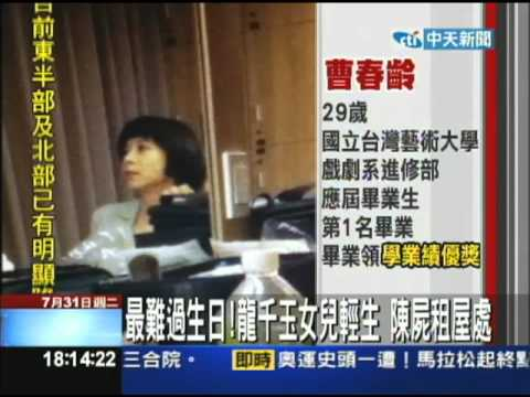 【中天】7/31 龍千玉愛女疑情傷輕生 母生日成女忌日