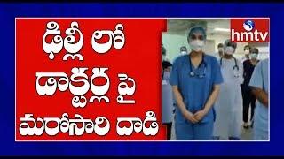 Corona patients attack on doctors in Delhi..