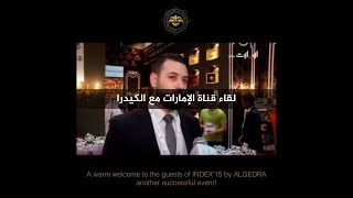 لقاء قناة الإمارات مع الكيدرا للتصميم الداخلي في معرض إيندكس دبي -