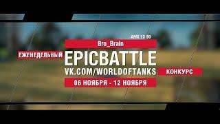 EpicBattle : Bro_Brain / AMX 13 90 (конкурс: 06.11.17-12.11.17)