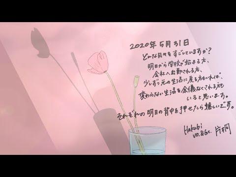 片桐 - きみはうつくし (prod. yonkey)