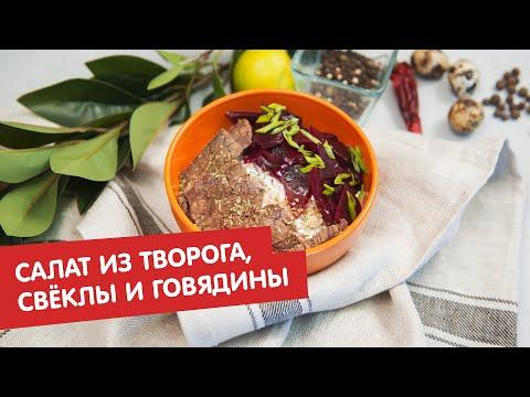 Салат из творога, свёклы и говядины | Братья по сахару