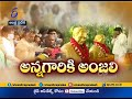 TDP Leaders Pay Tributes to NTR | Death Anniversary