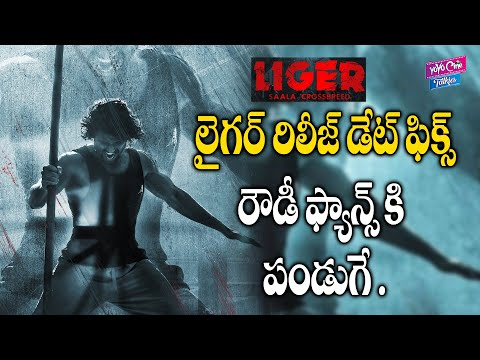 Vijay Devarakonda's Liger release date announced