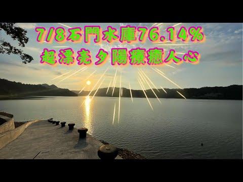 7/8石門水庫76.14% 超漂亮夕陽療癒人心