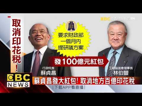 蘇貞昌喊取消印花稅 六都反對:中央需補缺口