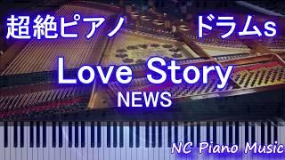 【超絶ピアノ+ドラムs】Love Story / NEWS【フル fullカラオケ可】