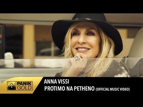 Άννα Βίσση - Προτιμώ Να Πεθαίνω | Official Music Video