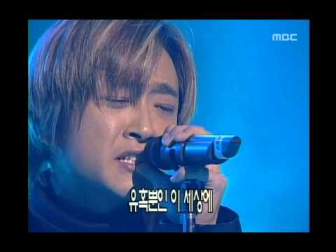 SKY - Eternity, 스카이 - 영원, Music Camp 19991211
