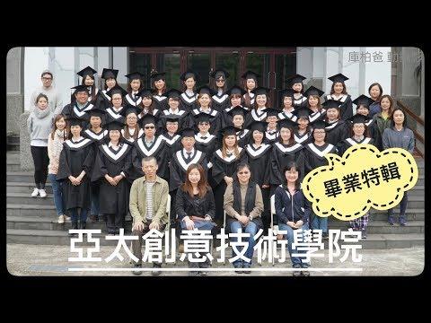 (活動紀錄)20180415-亞太創意技術學院- 民兒4 F 畢業特輯