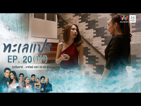 ทะเลแปร | EP.20 (1/4) | 21 มี.ค.63 | Amarin TVHD34