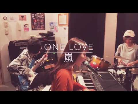 「ONE LOVE」嵐 cover