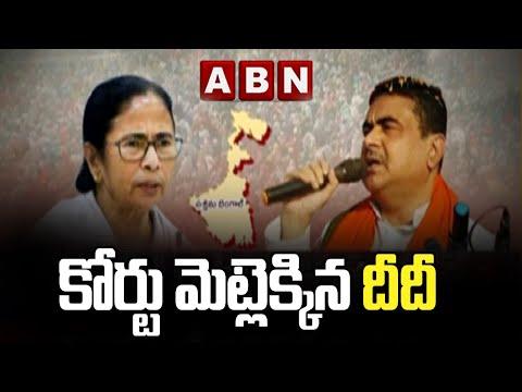 West Bengal CM Mamata challenges Nandigram poll result in Calcutta High Court