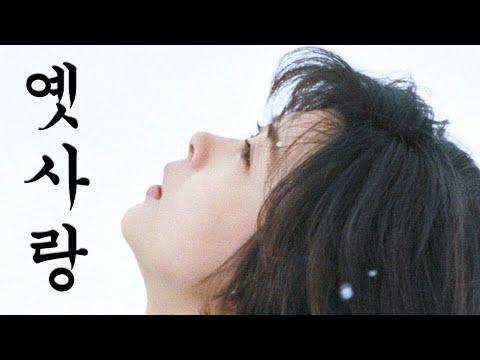 이문세 - 옛사랑 (1991年) 昔の愛