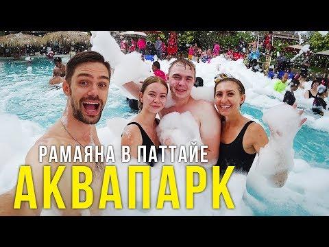Аквапарк РАМАЯНА в Паттайе — Пенная ВЕЧЕРИНКА, Страшные ГОРКИ, Наш ОТЗЫВ, Тайланд