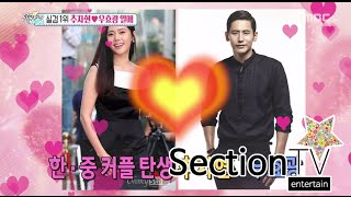 [Section TV] 섹션 TV - Chu-jayeon♡Wu-hyogwang,ardently love! 20150920