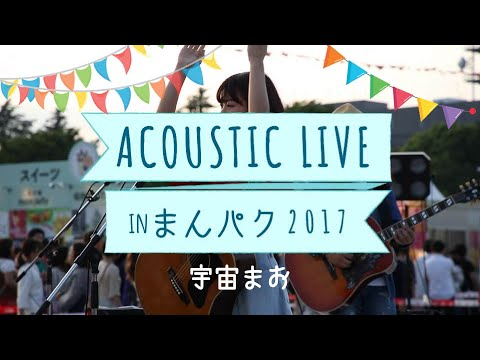 ACOUSTIC  LIVE in まんパク2017