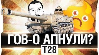 T28 | ГОВ-О АПНУЛИ? или НЕТ?