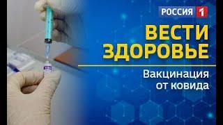 «Вести Здоровье», эфир от 1 июля 2021 года «Всё о вакцинации»