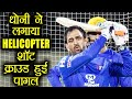 IPL 2018: Dhoni hits his trademark Helicopter Shot!