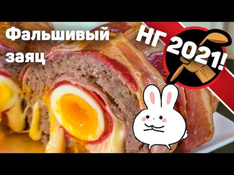"""Такого """"Зайца по-немецки"""" стоит приготовить! Мясной рулет Фальшивый заяц - Falscher Hase."""