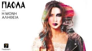 Πάολα - Η Μόνη Αλήθεια | Paola - H Moni Alitheia | Official Audio HQ [new]