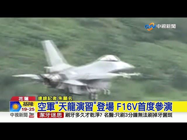 """空軍""""天龍演習""""登場 F16V首度參演"""