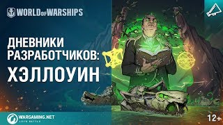 Хэллоуин 2017 в World of Warships. Дневники разработчиков № 17
