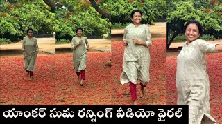 Anchor Suma slow motion running video goes viral on social..