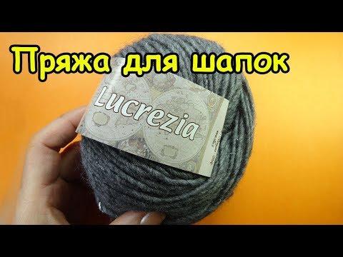 Пряжа для вязания шапок  Новинки итальянской пряжи магазина www.100wool.it Tullia Lucrezia