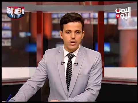قناة اليمن اليوم - نشرة الثامنة والنصف 04-07-2019