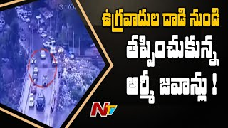 Army jawans narrow escape from grenade attack, CCTV footag..