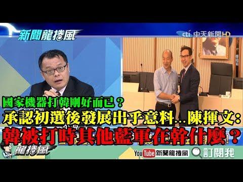 【精彩】國家機器打韓剛好而已?承認初選後發展「出乎意料」 陳揮文:韓被打時其他藍軍在幹什麼?