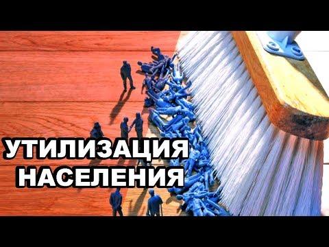 Утилизация Населения РФ. Как Убирают Миллионы Под Видом Случайностей... photo