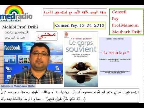 Repeat youtube video Prof.Dribi-Conseil-psy-13-04-حلقة اليوم